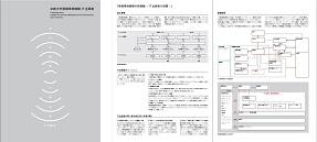 ITkikaku_pamphlet